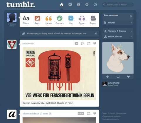 Пользовательский интерфейс Tumblr