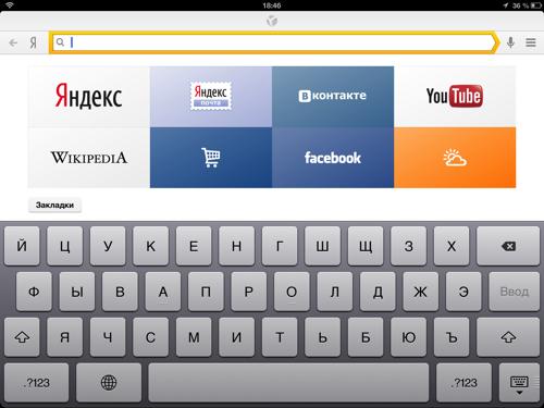 скачать Yandex браузер для андроид - фото 2