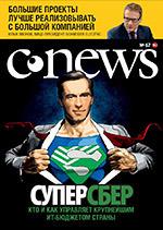 Июньский номер CNews 2013