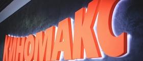 """Сеть """"Киномакс"""" ищет директора департамента АСУ"""