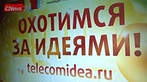 МТС представят в Европе лучшие «Телеком Идеи»