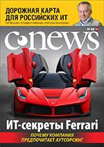 ИТ-секреты Ferrari: почему компания предпочитает аутсорсинг
