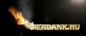 Хакеры атаковали Сбербанк, ВТБ, Альфа-банк, Газпромбанк и Центробанк РФ