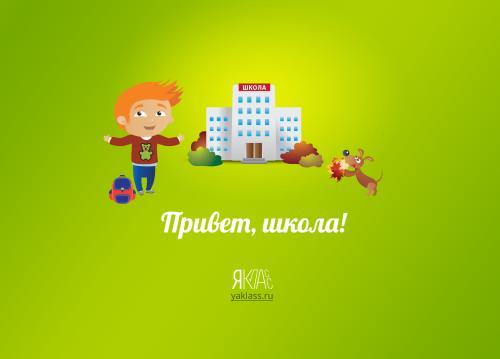 «ЯКласс.рф» получил $450 тыс. от фондов Almaz Capital, Vesna Investment и частного инвестора