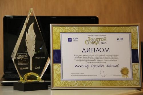 Заместитель главного редактора CNews Александр Левашов стал лауреатом премии Золотой Стилус-2013
