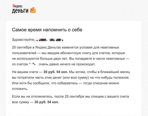 Яндекс деньги гроши на счету