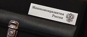 Минэкономразвития одобрило «запрет импортного ПО» в госсекторе. Дело за Минфином
