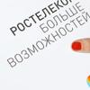 «Ростелеком» купил «сердце Рунета»