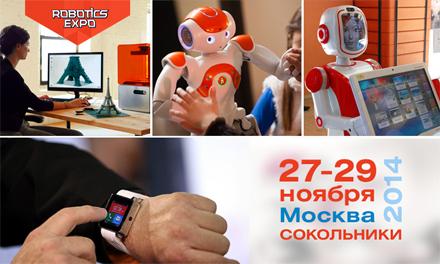 В Москве пройдет выставка робототехники Robotics Expo 2014