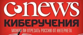Вышел 74 номер журнала CNews. Скачать PDF-версию