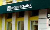 «Пробизнесбанк» продлил 25 тыс. лицензий на решения «Лаборатории Касперского»