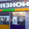 Власти предостерегли брата президента «Евросети» от покупки «Связного»