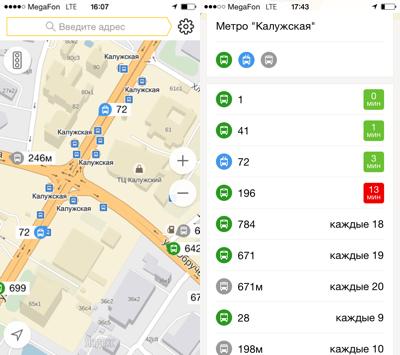 приложение яндекс транспорт для Windows скачать - фото 6