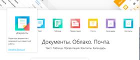 В России создается «убийца» Microsoft Office и Google Docs