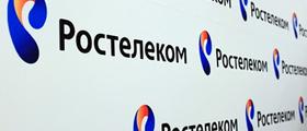 На конкурсе «Ростелекома» российский разработчик сбил цену на 2,6 млрд