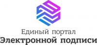 Единый портал Электронной подписи