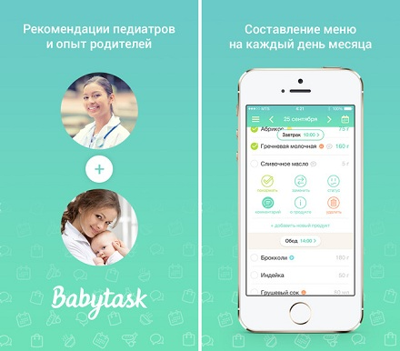 iOS-приложение по прикорму и питанию детей Babytask