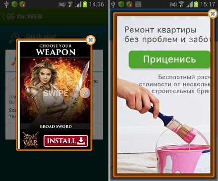 Навязчивые рекламные сообщения в ряде случаев мешают нормальной работе с мобильным устройством