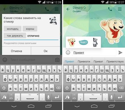 «Агент Mail.Ru» для Android научился подсказывать стикеры