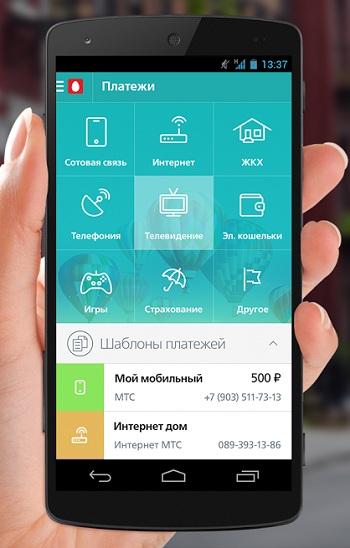 >«Мобильный банк» «МТС Банка» для Android: интерфейс
