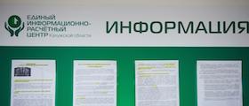 Руководство Калужской области признало ЕИРЦ эффективным проектом