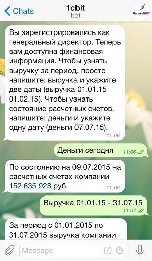 Решения «Первого БИТа» на базе «1C» интегрированы с мессенджером Telegram