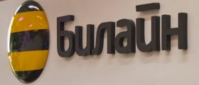 «Билайн» в 6 раз снизил стоимость роуминга в Евразийском союзе