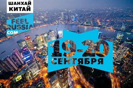 В сентябре фестиваль российской культуры FeelRussia пройдет в Шанхае