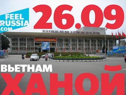 26 сентября 2015 г. Фестиваль российской культуры FeelRussia пройдет в Ханое