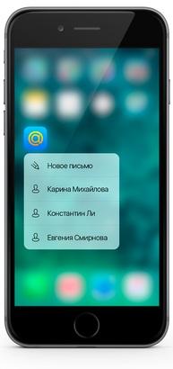 Поддержка быстрых действий в «Почте Mail.Ru» для iOS