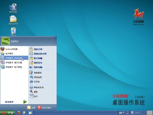 китайская операционная система для пк