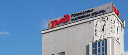 РЖД закупает ПО и серверное оборудование SAP на сотни миллионов