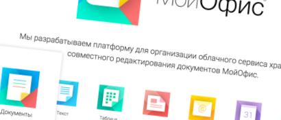 Объявлены цены российского «убийцы» Google Docs