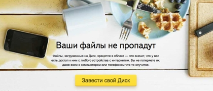 «Яндекс» запустил «убийцу» Google Docs
