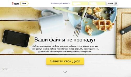 http://filearchive.cnews.ru/img/cnews/2015/11/16/ya500.jpg