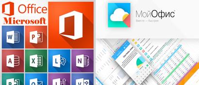 «МойОфис» vs Microsoft Office: Сравнение несравнимого