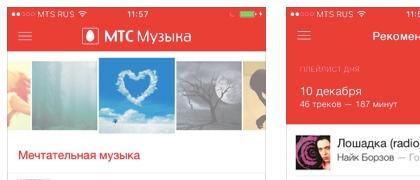 МТС запустил «убийцу» Apple Music с бесплатным трафиком