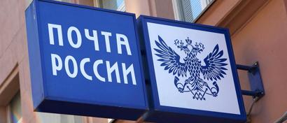 «Почту России» могут отдать топ-менеджеру Сбербанка