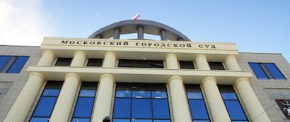 Мосгорсуд готов к внедрению электронного правосудия