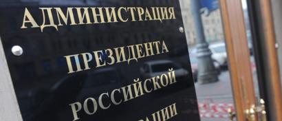 Администрация Президента спорит с Минкомсвязи из-за ограничений мессенджеров в России