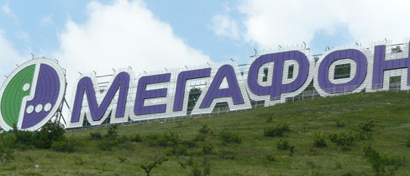 «Мегафон» впервые в России разогнал мобильный интернет до скорости 1 Гбит/с. Опрос