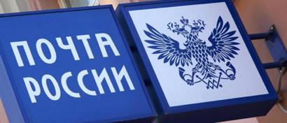 «Закон Яровой» обойдется «Почте России» в 600 миллиардов