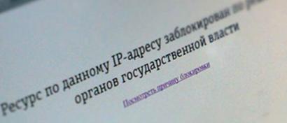 Власти ведут «ковровые» блокировки зарубежного интернета из-за старинного решения суда