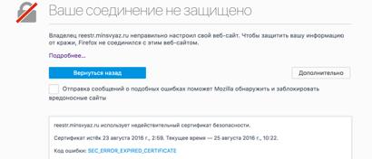 Реестр российского ПО ушел из доступа