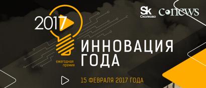CNews продлил прием заявок на премию «Инновация года»