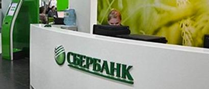 Сбербанк хочет спасать российские банки от хакеров вместе с ФСБ