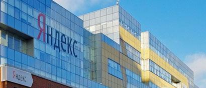 РПФИ собирается вложиться в совместное предприятие «Яндекс.Такси» и Uber