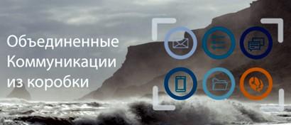 Разработчики CommuniGate Pro реализовали оригинальное решение для очереди клиентских звонков