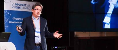 Конференция INFOSTART: как связаны PostgreSQL, блокчейн, нейросети и «1С»