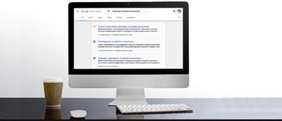 Google запустил суперумный поиск